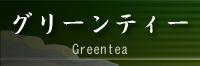 京都 瑞松園 グリーンティー