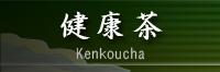 京都 瑞松園 飲む健康