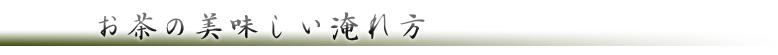 京都 瑞松園 お茶の美味しい入れ方