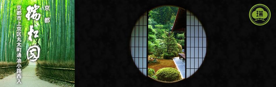 京都 宇治茶の瑞松園